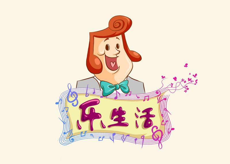 乐生活卡通形象设计_二维动画