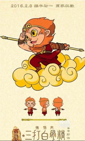 1月24日,即将于2月8日猴年初一全国公映的3d奇幻喜剧《西游记之孙悟空图片